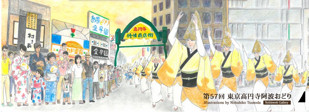 東京高円寺阿波踊り