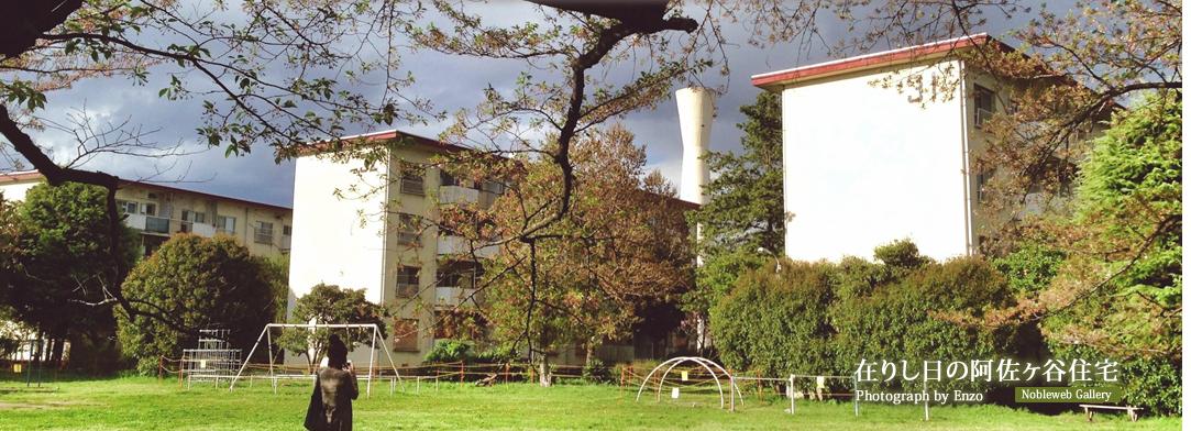 在りし日の阿佐ヶ谷住宅