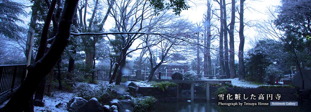 雪化粧した高円寺