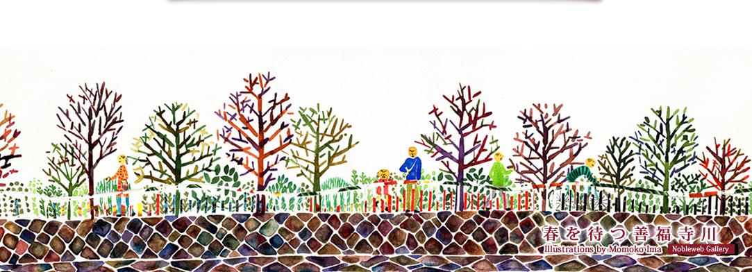 春を待つ善福寺川