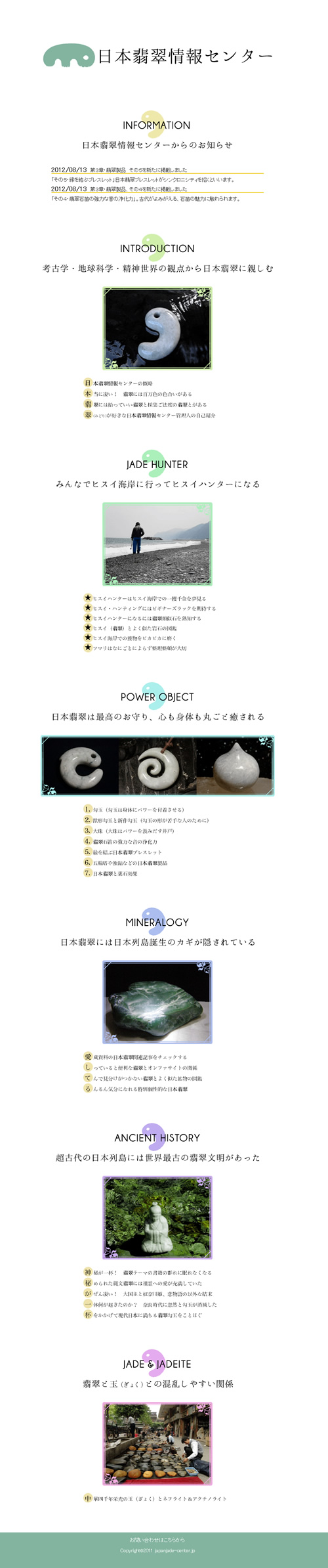 日本翡翠情報センター