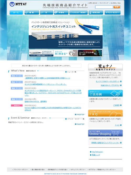 NTT-AT 先端技術商品紹介サイト