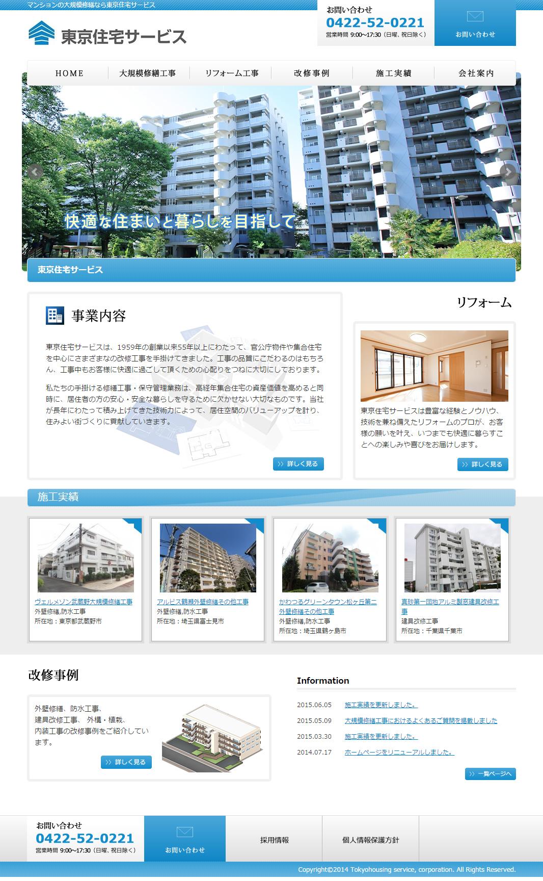 東京住宅サービス