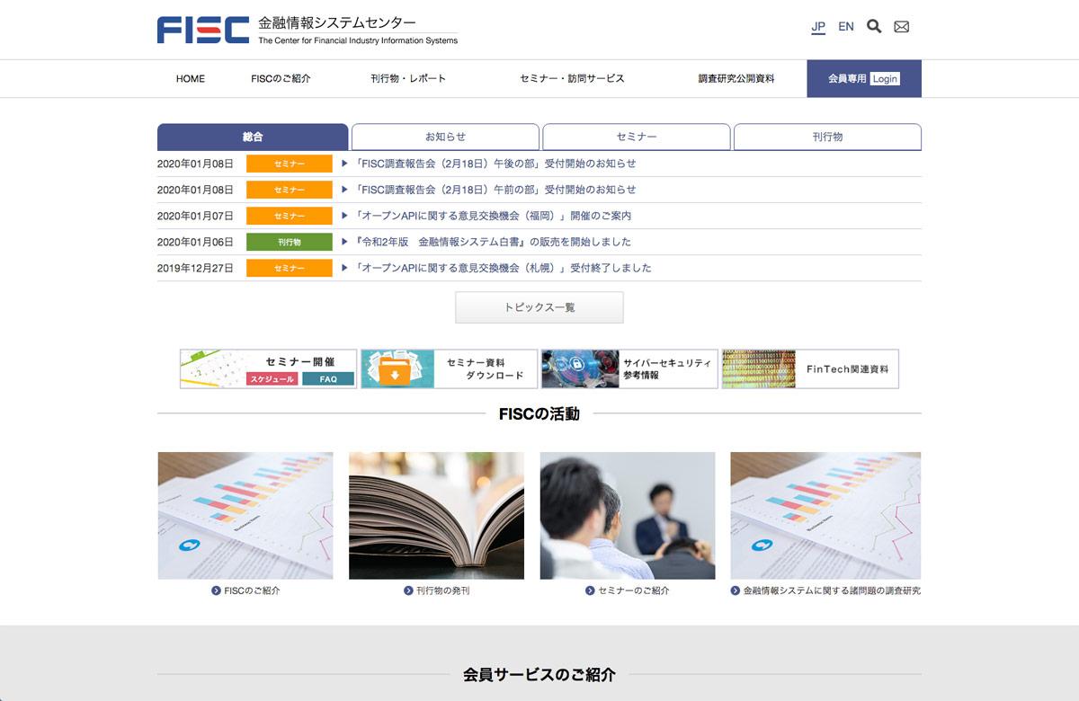 システム センター 情報 金融