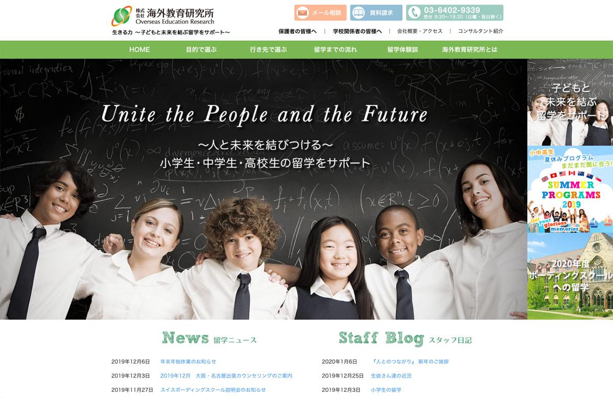 海外教育研究所