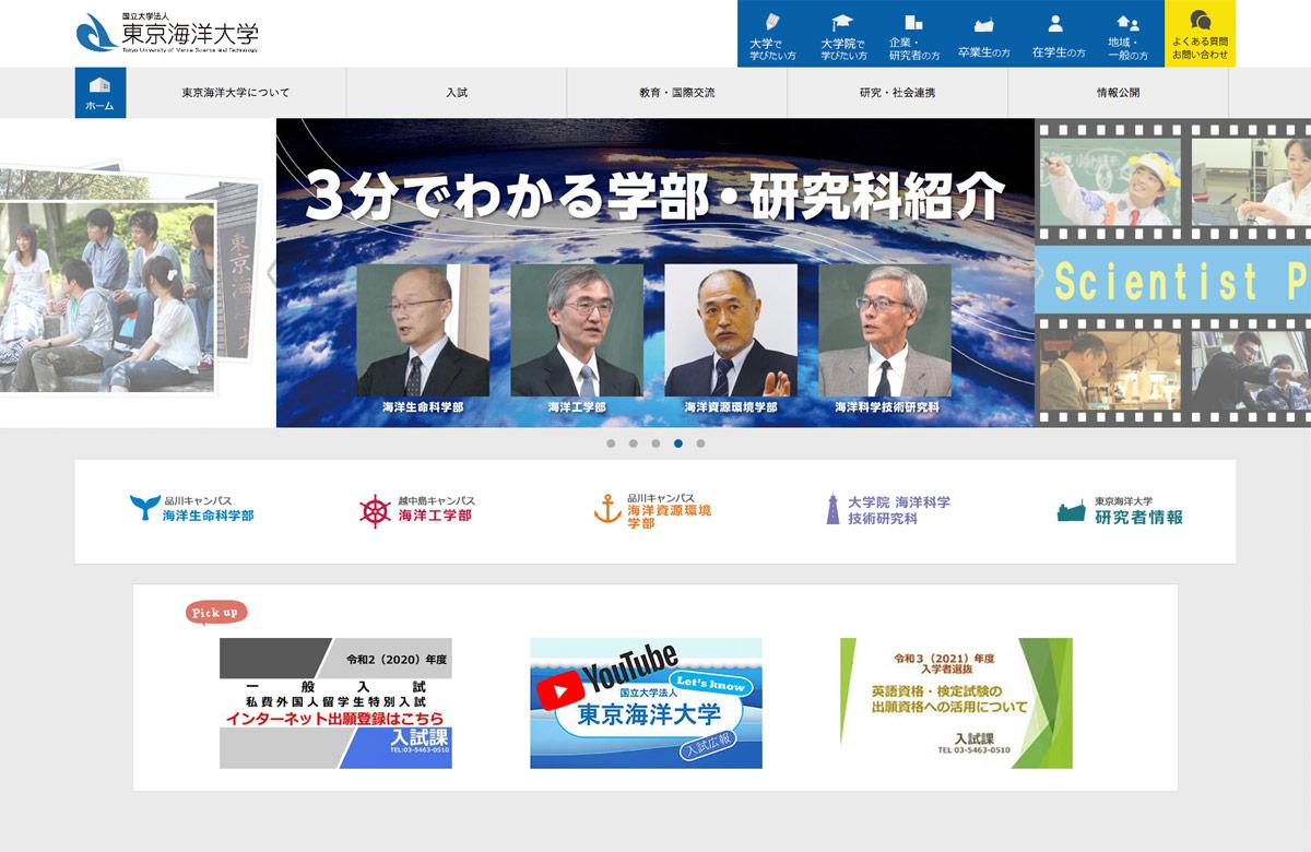 国立大学法人 東京海洋大学