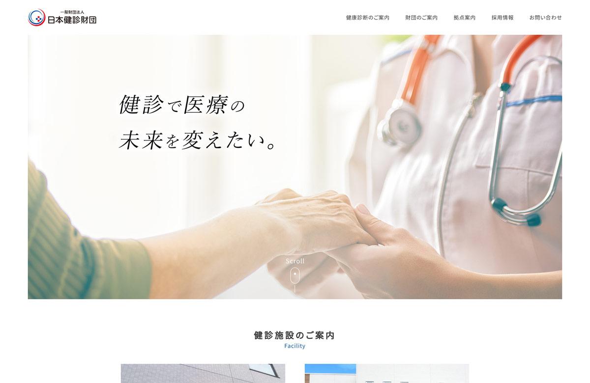 日本健診財団