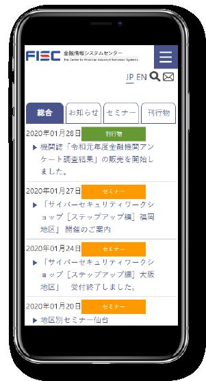 金融情報システムセンター スマートフォン表示