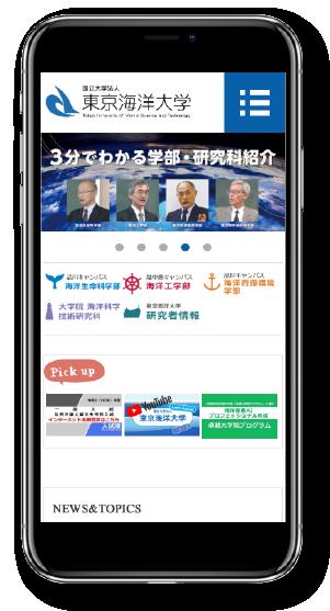 国立大学法人 東京海洋大学 スマートフォン表示