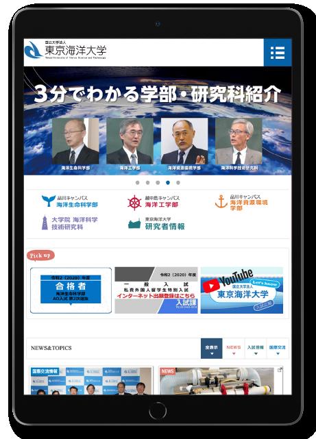 国立大学法人 東京海洋大学 タブレット表示