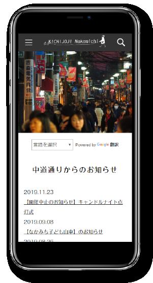 吉祥寺中道通り商店会 スマートフォン表示