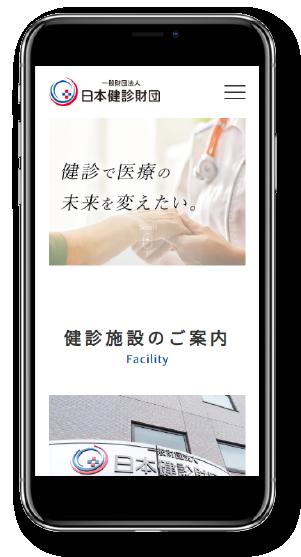 日本健診財団 スマートフォン表示